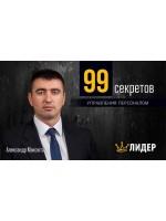 99 секретов управления персоналом