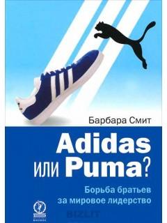 Купить Adidas или Puma? Борьба братьев за мировое лидерство