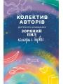 https://bizlit.com.ua/image/cache/data/authors5/avtor-kolektyv-avtoriv-almanahu-zorjanyj-pyl-kolory-i-barvy-90x120.jpg