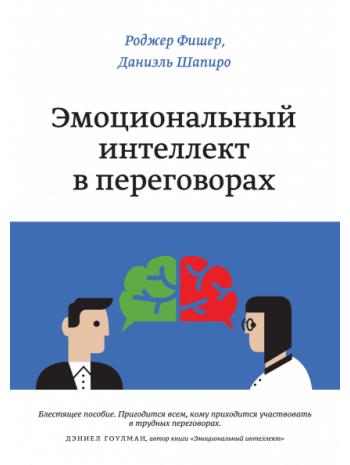 Эмоциональный интеллект в переговорах книга купить