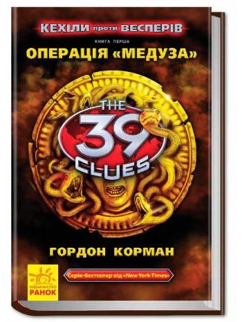 Кехіли проти Весперів. Операція «Медуза» Книга 1 (39 ключiв) книга купить