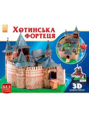 Хотинська фортеця (Замки України) книга купить