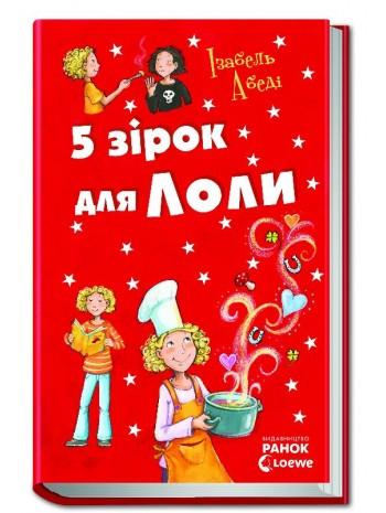 5 зірок для Лоли (Усі пригоди Лоли) книга купить