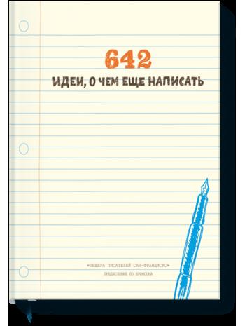 642 идеи, о чем еще написать книга купить