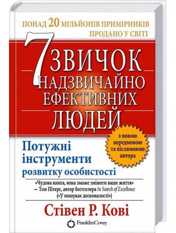 7 звичок надзвичайно ефективних людей книга купить