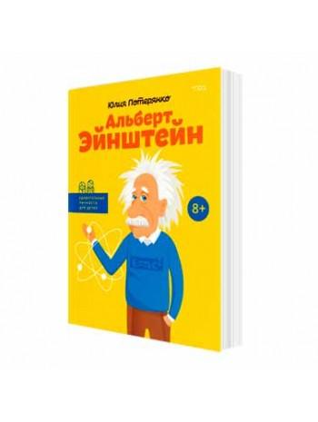 Альберт Эйнштейн книга купить