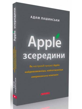 Apple зсередини книга купить