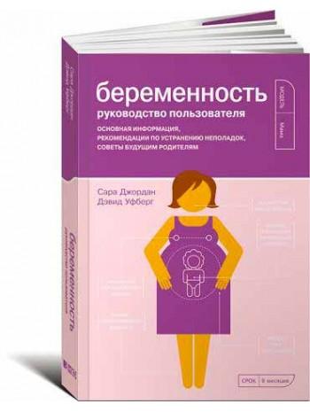 Беременность. Руководство пользователя: Основная информация, рекомендации по устранению неполадок, советы будущим родителям книга купить
