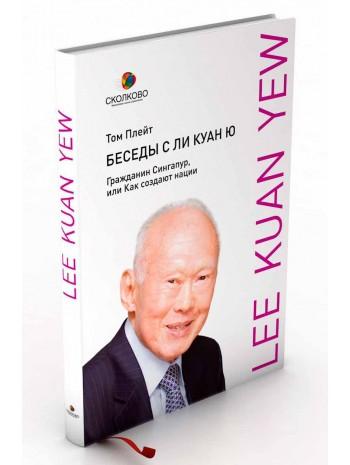 Беседы с Ли Куан Ю. Гражданин Сингапур, или Как создают нации книга купить