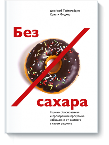 Без сахара. Научно обоснованная и проверенная программа избавления от сладкого в своем рационе книга купить