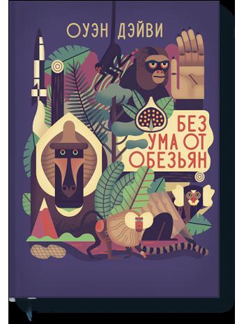 Без ума от обезьян книга купить