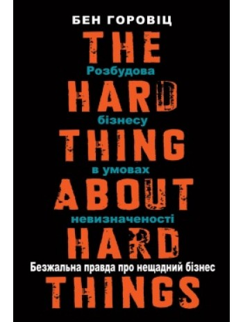 Безжальна правда про жорстокий бізнес книга купить