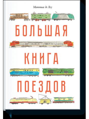 Большая книга поездов книга купить