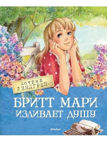 Бритт Мари изливает душу книга купить