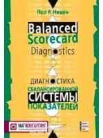 Диагностика сбалансированной системы показателей