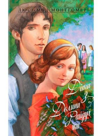 Діти з Долини Райдуг книга купить
