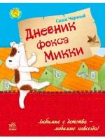 Дневник фокса Микки (Улюблена книга дитинства)