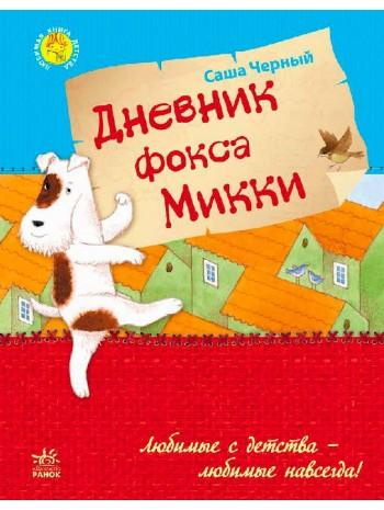 Дневник фокса Микки (Улюблена книга дитинства) книга купить