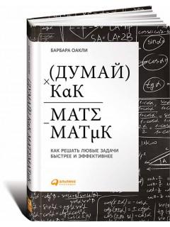 Купить Думай как математик. Как решать любые проблемы быстрее и эффективнее