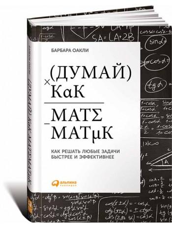 Думай как математик. Как решать любые проблемы быстрее и эффективнее книга купить