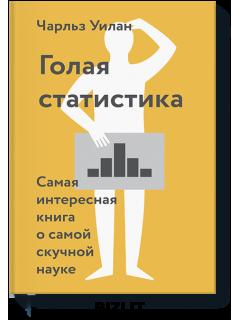 Купить Голая статистика. Самая интересная книга о самой скучной науке