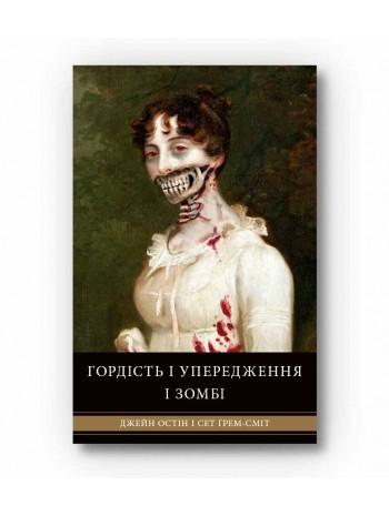Гордість і упередження і зомбі книга купить
