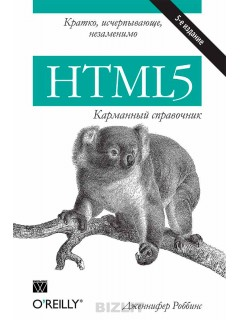 Купить HTML5. Карманный справочник