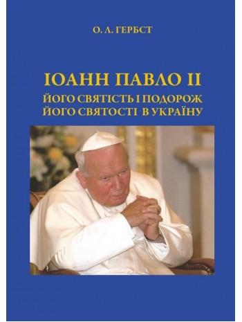 Іоанн Павло ІІ. Його святість і подорож Його святості в Україну книга купить