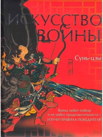 Искусство войны книга купить