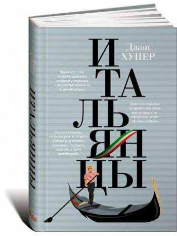 Итальянцы книга купить