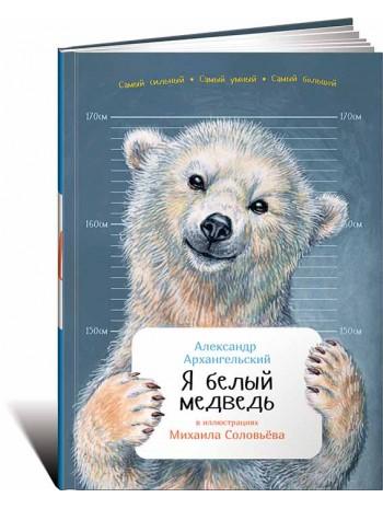 Я белый медведь книга купить