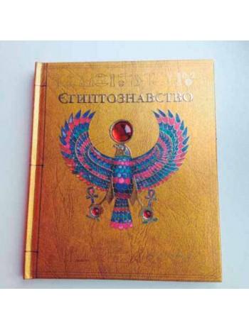 Єгиптознавство книга купить