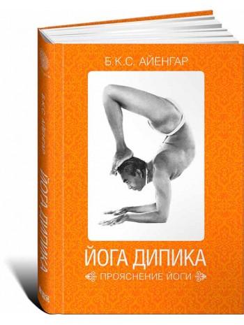 Йога Дипика. Прояснение йоги книга купить