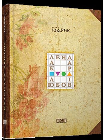 Календар любові книга купить