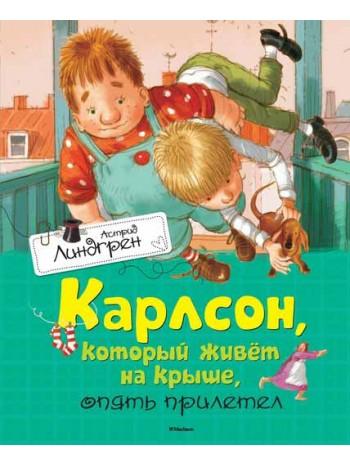 Карлсон, который живёт на крыше, опять прилетел книга купить