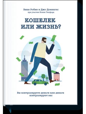 Кошелек или жизнь. Вы контролируете деньги или деньги контролируют вас книга купить