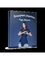 Кошерные рецепты Рады Макогон