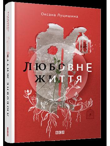 Любовне життя книга купить