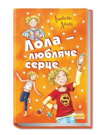 Лола - любляче сердце (Усі пригоди Лоли) книга купить