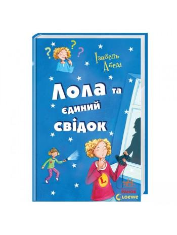 Лола та єдиний свідок (Усі пригоди Лоли) книга купить