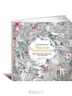 Магия Рождества: Медитативная раскраска для взрослых книга купить