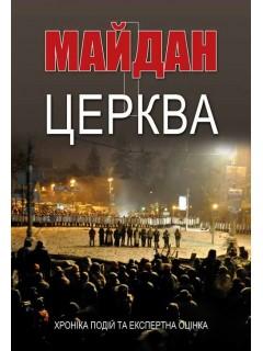 Купить Майдан і церква