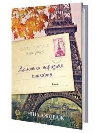 Маленька паризька книгарня книга купить