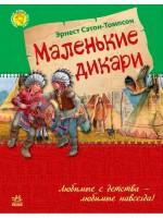 Маленькие дикари (Улюблена книга дитинства)