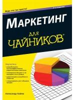 Маркетинг для чайников 2-е издание