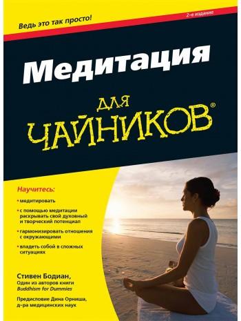 Медитация для чайников, 2-е издание книга купить