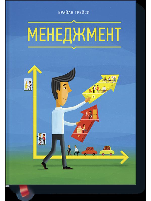 Психология и менеджмент