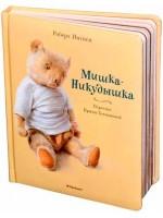 Мишка-Никудышка