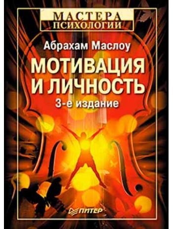 Мотивация и личность. 3-е изд. книга купить
