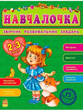 Навчалочка 2-3 роки (Збірник розвивальних завдань 15-е видання) книга купить